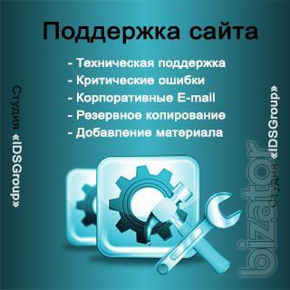 Поддержка сайта в Алматы