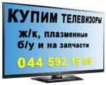 Buy TV Boo and parts