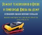 Ремонт телевизоров в Киеве на дому или в мастерской.