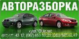 Запчасти Honda Mazda Toyota Nissan Mitsubishi Subaru Suzuki Lexus, автозапчасти б/у, разборка