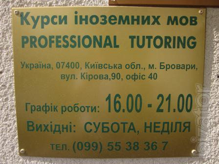 Foreign language courses Brovary