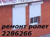 Repair blinds Kiev,repair protective shutters,repair shutters, repair shutters,repair Rolet Kyiv,repair roller shutter repair roller shutters