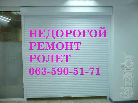 Inexpensive repair of shutters Kiev, repair rollet, rollet an inexpensive repair,repair shutters