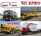 Перевозка крупногабаритных и тяжеловесных грузов, Украина, Европа.