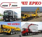 Transportation of oversized and heavy cargo, Ukraine, Europe.