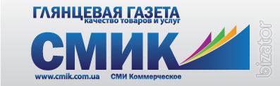 Глянцевая газета СМИК качество товаров и услуг
