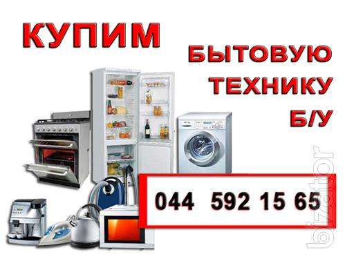 Buy appliances used