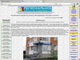 Балашихинский сайт по недвижимости