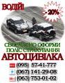 2014 - Автострахование