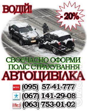 2014 - car Insurance