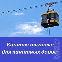 Traction ropes for ropeways