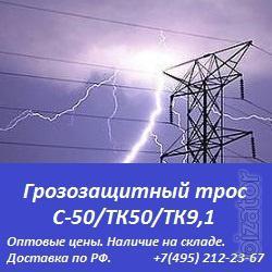 Ground wire C-50/TC-50/TC-9,1
