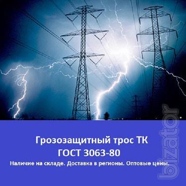 Ground wire TC GOST 3063-80