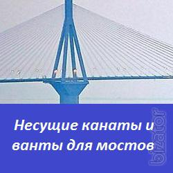 Carrying ropes and cables for bridges