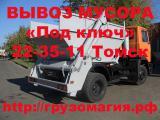 Garbage turnkey 22-35-11 Tomsk