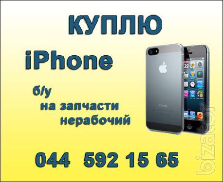 Скуповуємо iPhone в будь-якому стані, неробочі iPhone та iPhone на запчастини