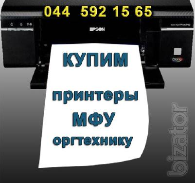 Buy printers, scanners, MFPs, copiers, used and other equipment