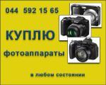 Купівля та продаж ненових фотоапаратів та відеокамер
