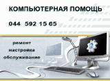 """Комп""""ютерна допомога: встановлення Windows та антивіруса, видалення та лікування вирусів."""
