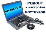 Налаштування та ремонт ноутбуків