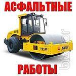 Paving Roads with asphalt crumbs. Irpen Bucha Cherry Kiev