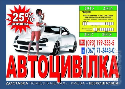 Автострахування зі знижкою - 25%