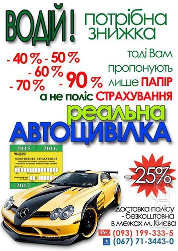 Автоцивілка - 90 % знижка