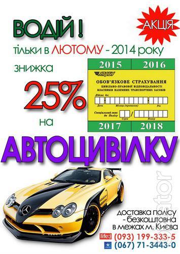 Автогражданка - 25% скидка