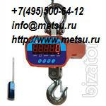 Crane scales 10 tons of WRDA OBE. Compare the offers for the SITE, the delivery of all Russia.