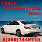 Такси Симферополь Ялта.
