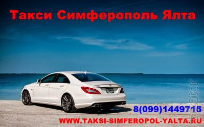 Taxi From Simferopol To Alushta.