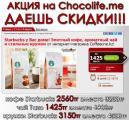 Купить элитный кофе и натуральный чай в Алматы