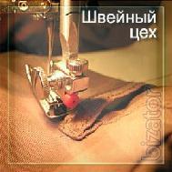 Швейное предприятие, швейная фабрика, швейный цех, Бригада швей окажет швейные услуги