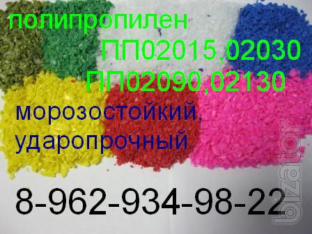 secondary resistant polypropylene PP, polypropylene high impact PP