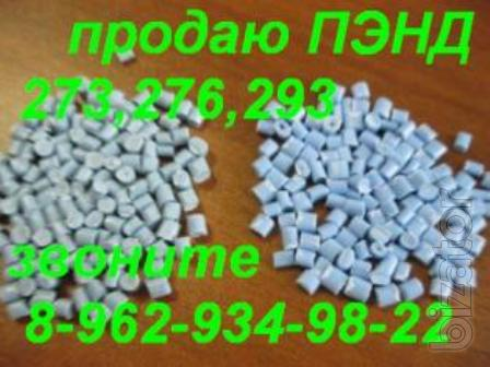 Secondary raw material HDPE 273, HDPE 276, HDPE 293 on an ongoing basis