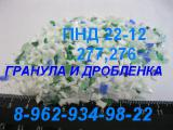 Sell secondary HDPE 277 granules and after crushing