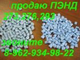 polyethylene HDPE 273, HDPE 276, HDPE 293 secondary price