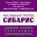 Рекламная группа СИБАРИС. Наружная реклама