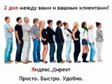 Professional setup Yandex Direct with Warranty calls