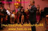 Live music, DJ and master of ceremonies for a wedding, birthday in Kiev and the region.