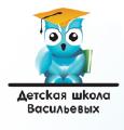 Детская школа Васильевых