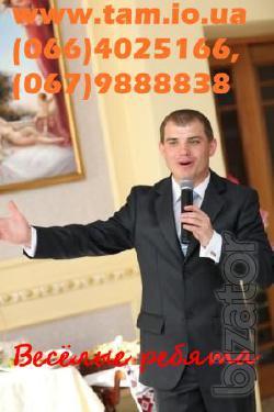 Весілля, день народження, ювілей в  Києві! Тамада, жива музика, dj, баяніст.
