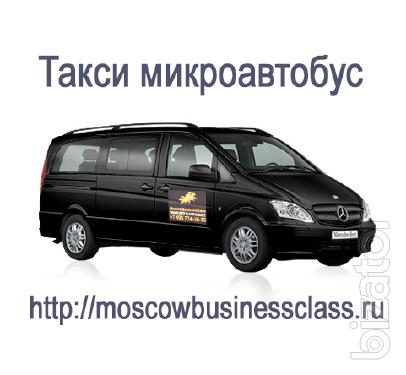 individual transfers to the airports and the railway stations of Moscow