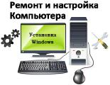 Repair and maintenance of computers in Donetsk