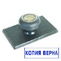 Изготовление печатей на Белорусской