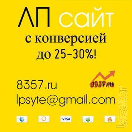 Разработка продающих сайтов от 1 500 р, за 1 день.