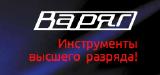 """Tools """"Varyag"""""""