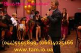 Toastmaster at the Wedding in Kiev! Birthday, anniversary in Kiev. Live music, video, photo