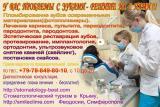 Качественные  услуги передовой Стоматологической клиники Симферополь