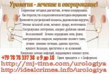 Gynecology, urology - diagnosis, treatment, handling! Simferopol